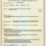 Сертификат соответствия 2011-2012