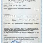 Сертификат соответствия 2012-2013